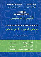 Λεξικό Ερατοσθένης ελληνοαραβικό και αραβοελληνικό