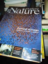 Περιοδικό Explore Nature τευχος 23