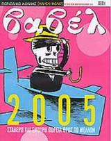 Βαβέλ Τέχος 228 Ιανουάριος 2005