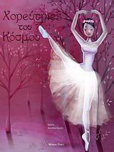 Χορεύτριες του κόσμου