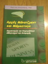 Αρχές μάνατζμεντ και μάρκετινγκ οργανισμών και επιχειρήσεων αθλητισμού και αναψυχής