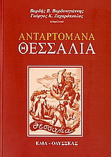 Ανταρτομάνα Θεσσαλία