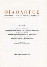 Φιλόλογος τεύχος 1ο - 10ο