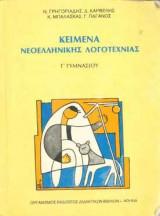 Κείμενα Νεοελληνικής Λογοτεχνίας - γ' γυμνασίου
