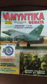 Αμυντικά Θέματα τεύχος 84