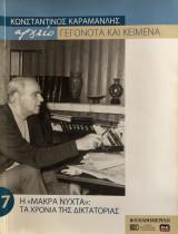 Κωνσταντίνος Καραμανλής Αρχείο: Γεγονότα και κείμενα: 7. Η μακρά νύχτα