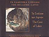 Το Σπήλαιο των Λιμνών