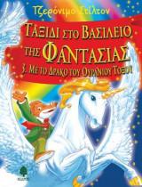 Ταξίδι στο Βασίλειο της Φαντασίας: 3. Με το Δράκο του Ουράνιου Τόξου