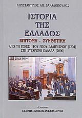 Ιστορία της Ελλάδος επίτομη - συνθετική