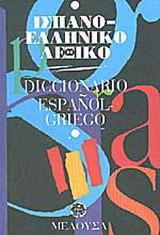 Ισπανο-ελληνικό λεξικό