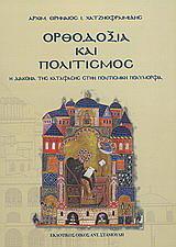 Ορθοδοξία και πολιτισμός