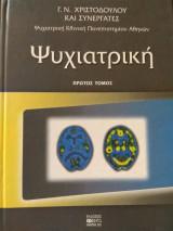 Ψυχιατρική (Πρώτος & Δεύτερος Τόμος)