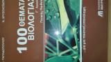 100 Θέματα Βιολογίας Γ΄ Λυκείου Γενικής Παιδείας