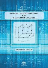 Πειραματικός σχεδιασμός και στατιστική ανάλυση