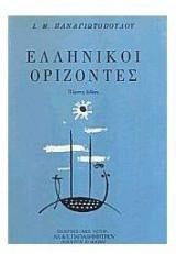 Ελληνικοί ορίζοντες