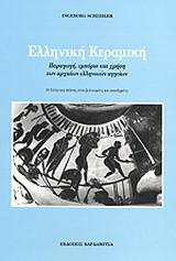 Ελληνική κεραμική