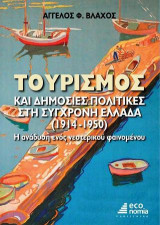 Τουρισμός και Δημόσιες Πολιτικές στη Σύγχρονη Ελλάδα (1914-1950)