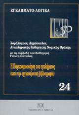 Η παγκοσμιοποίηση του εγκλήματος (κατά την αγγλοσαξωνική βιβλιογραφία)