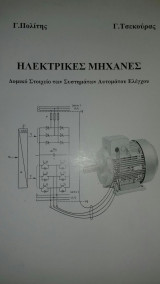 Ηλεκτρικές Μηχανές