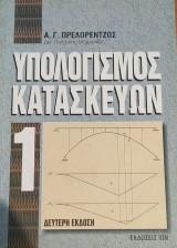 Υπολογισμός Κατασκευών 1