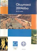 Ολυμπιακό 2004άδιο / 10-12 ετών / ΑΘΗΝΑ 2004