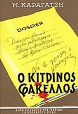 Ο ΚΙΤΡΙΝΟΣ ΦΑΚΕΛΟΣ Α'