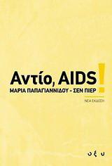Αντίο, AIDS!