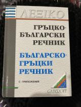 Ελληνο-βουλγαρικό, Βουλγαρο-ελληνικό Λεξικό
