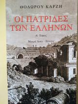 Οι πατρίδες των Ελλήνων Α Τόμος-Μικρά Ασία- Πόντος