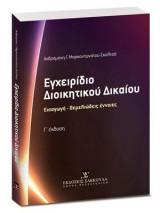 Εγχειρίδιο Διοικητικού Δικαίου - Γ' έκδοση