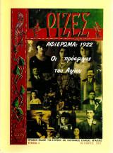 Ρίζες Αφιέρωμα:1922 Οι πρόσφυγες του Αιγίου