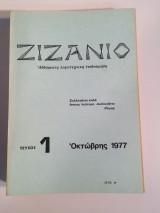 Ζιζάνιο - Δίμηνη Πνευματική επιθεώρηση - 9τεύχη