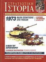 Στρατιωτική Ιστορία 38