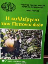 Η καλλιεργεια των Πεπονοείδων