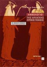 Ανθολόγιο της αρχαϊκής λυρικής ποίησης Β΄ ενιαίου λυκείου