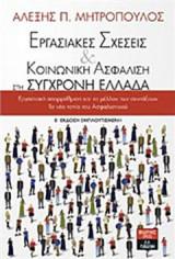 Εργασιακές σχέσεις και κοινωνική ασφάλιση στη σύγχρονη Ελλάδα