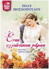 Ένας αλλιώτικος γάμος