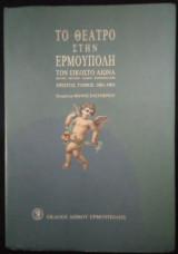 Το θέατρο στην Ερμούπολη τον εικοστό αιώνα (Α΄ τόμος: 1901-1903)