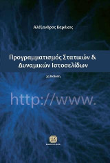 Προγραμματισμός Στατικών και Δυναμικών Ιστοσελίδων