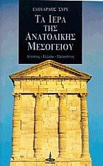 Τα ιερά της ανατολικής Μεσογείου