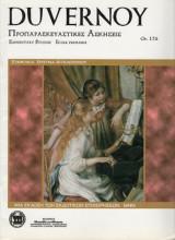 Duvernoy Προπαρασκευαστικές Ασκήσεις Op. 176