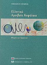 Ελληνικά αμοιβαία κεφάλαια