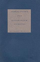1843. Καρακορούμ