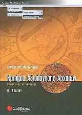 Κριτήρια αξιολόγησης αρχαίων Β΄ λυκείου