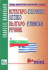 Βουλγαρο-Ελληνικό λεξικό νέο μίνι