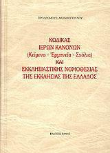 Κώδικας ιερών κανόνων και εκκλησιαστικής νομοθεσίας της Εκκλησίας της Ελλάδος