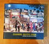 Ελληνικό Θέατρο Σκιών: Φιγούρες από Φως και Ιστορία