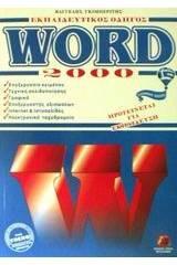 Word 2000 - Εκπαιδευτικός Οδηγός