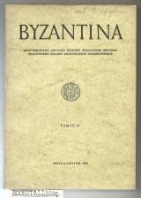 Βυζαντινά τομ.2 : Επιστημονικό όργανο του Κέντρου Βυζαντινών Ερευνών ΑΠΘ