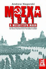 Μόσχα 1941